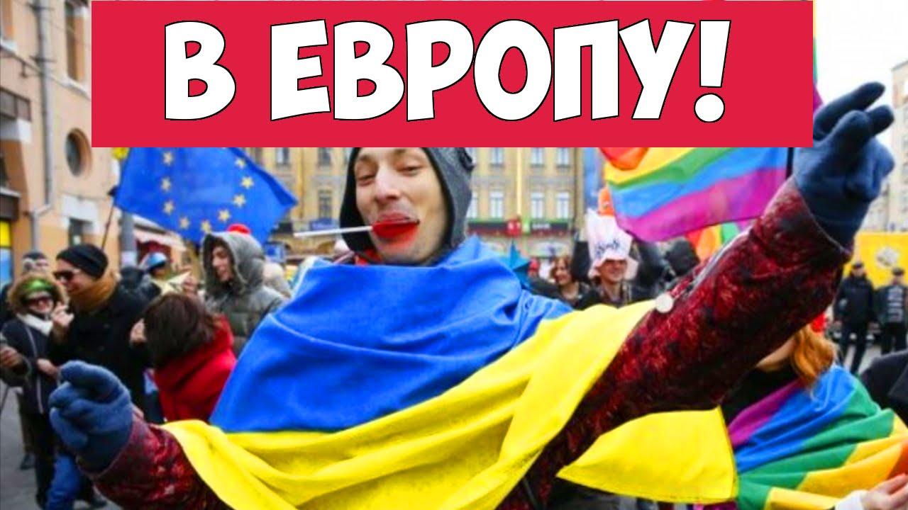 Гей-парад в Киеве 2016, В Европу!