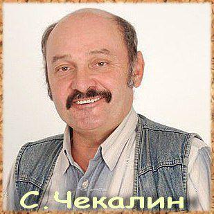 Сергей Чекалин.  Вдохновляющая музыка.