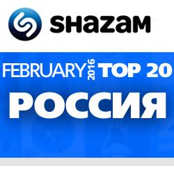 Россия. Shazam Top 20. Февраль 2016