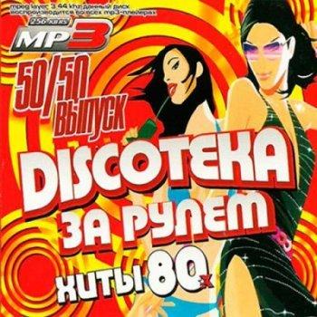 Discoteka за рулём. Хиты 80-х. Выпуск 50/50